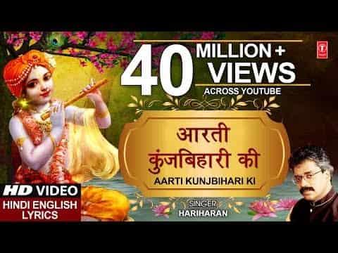 Aarti Kunj Bihari Ki (आरती कुंजबिहारी की) Lyrics | HARIHARAN