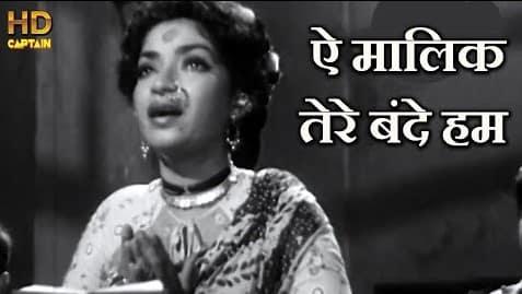 Aye Malik Tere Bnde Hum (ऐ मालिक तेरे बंदे हम) Lyrics- Do Aankhen Barah Haath | Lata Mangeshkar