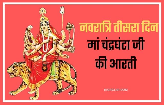 Maa Chandraghanta Aarti (मां चंद्रघंटा जी की आरती) | Navratri Day 3