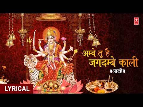 Durga Mata Aarti (अम्बे तू है जगदम्बे) Lyrics | Anuradha Paudwal