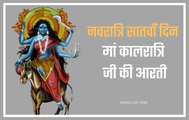 नवरात्रि का सातवाँ दिन - Mata Kalratri Aarti   माता कालरात्रि  की आरती