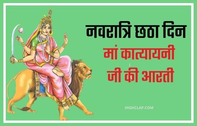 नवरात्रि का छठा दिन - Mata Katyayni  Aarti | माता कात्यायनी की आरती