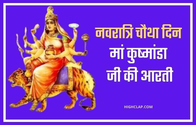 नवरात्रि का चौथा दिन - Mata Kushmanda  Aarti | माता कुष्मांडा  की आरती