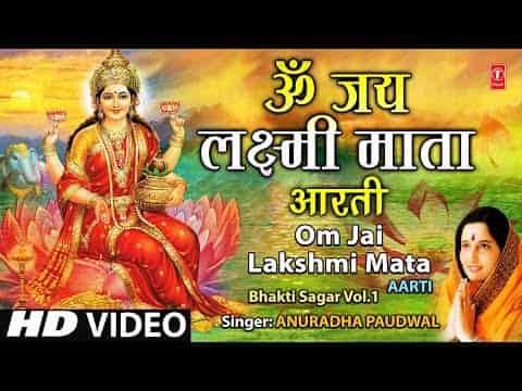 Lakshmi Mata Aarti (लक्ष्मी माता आरती) Lyrics- Aartiyan | Kavita Paudwal