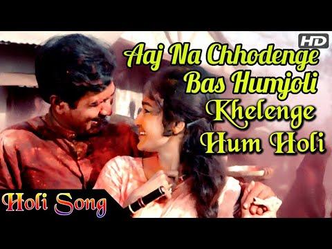 Aaj Na Chhodenge (आज न छोड़ेंगे) Lyrics- Kati Patang | Kishor Kumar, Lata Mangeshkar