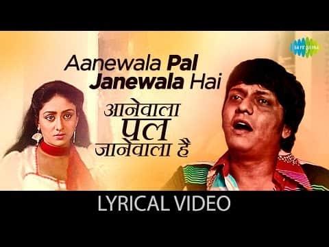 Aane Wala Pal Jane Wala Hai (आने वाला पल जाने वाला है) Lyrics- Gol Maal | Kishore Kumar