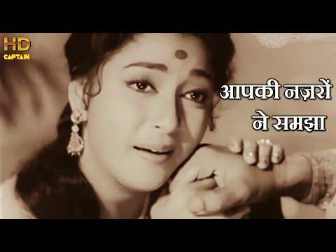 Aap Ki Nazron Ne Samjha (आपकी नज़रों ने समझा) Lyrics- Anpadh | Lata Mangeshkar