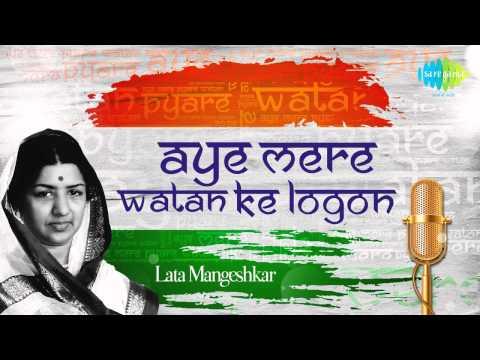 Aye Mere Watan Ke Logon (ऐ मेरे वतन के लोगों) Lyrics- Lata Mangeshkar