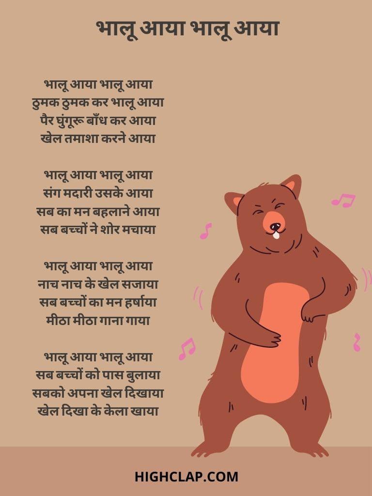 Bhalu Aaya Bhalu Aaya(भालू आया भालू आया) Rhyme