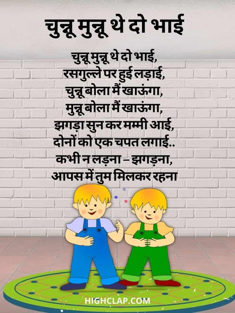 Chunnu Munnu The Do Bhai Rhyme