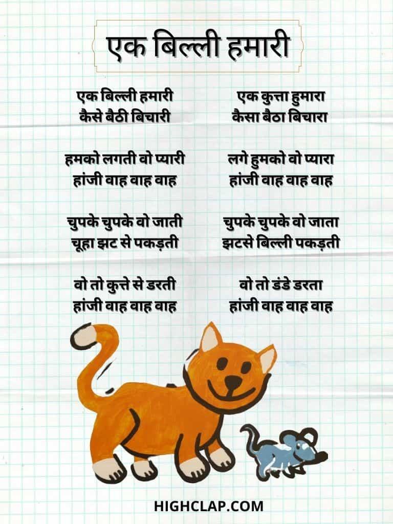 Ek Billi Hamari(एक बिल्ली हमारी) Rhyme