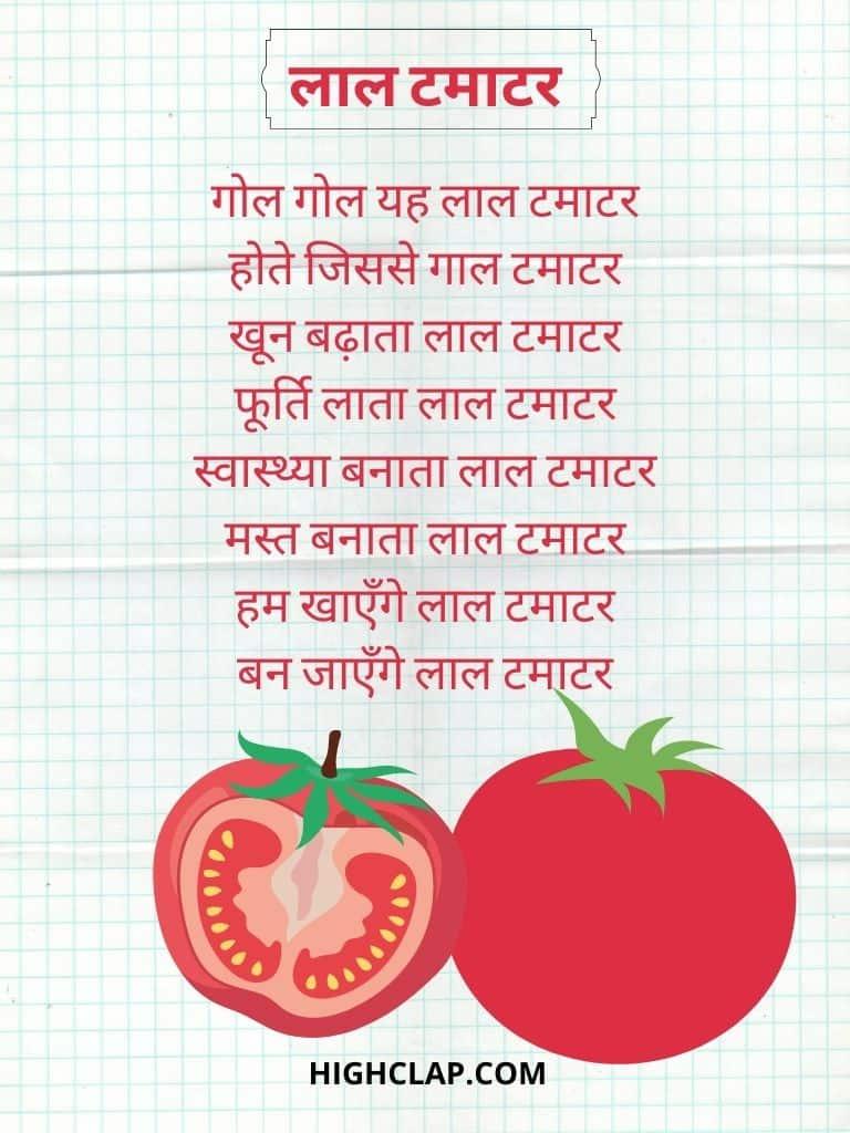 Laal Tamaatar(लाल टमाटर) Rhyme