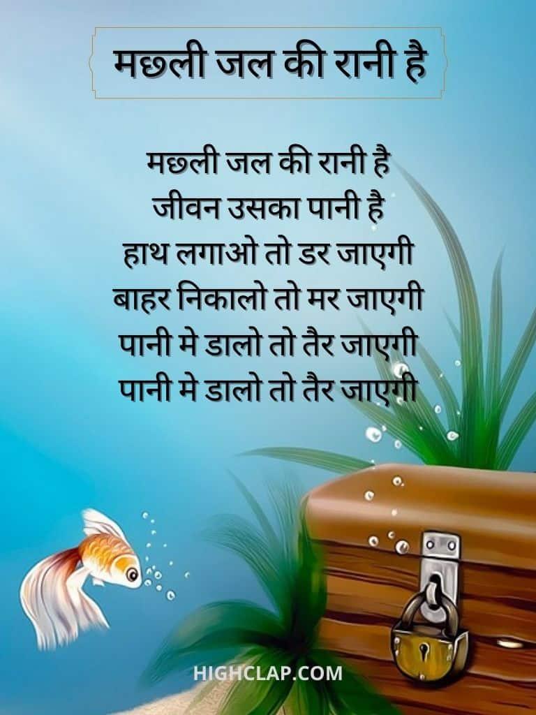 Machili Jal Ki Rani He(मछ्ली जल की रानी है) Rhyme