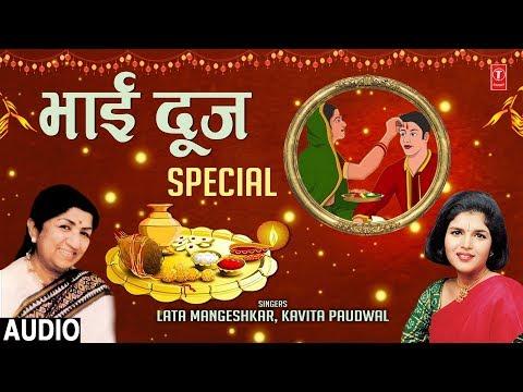 Bhaiya Bhi Tu Hai (भैया भी तू है) Lyrics- Dharamyudh | Lata Mangeshkar