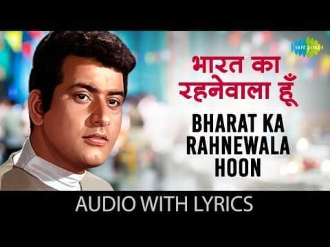 Bharat Ka Rehne Wala Hoon (भारत का रहने वाला हूँ) Lyrics- Purab Aur Pachhim | Mahendra Kapoor