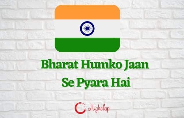 Bharat Humko Jaan Se Pyara Hai (भारत हमको जान से प्यारा है) Lyrics- Roja | Hariharan