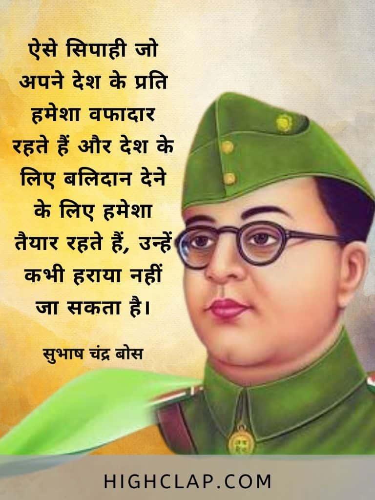 ऐसे सिपाही जो अपने देश के प्रति हमेशा वफादार रहते हैं और देश के लिए बलिदान देने के लिए हमेशा तैयार रहते हैं, उन्हें कभी हराया नहीं जा सकता है। - Subhash Chandra Bose Quote