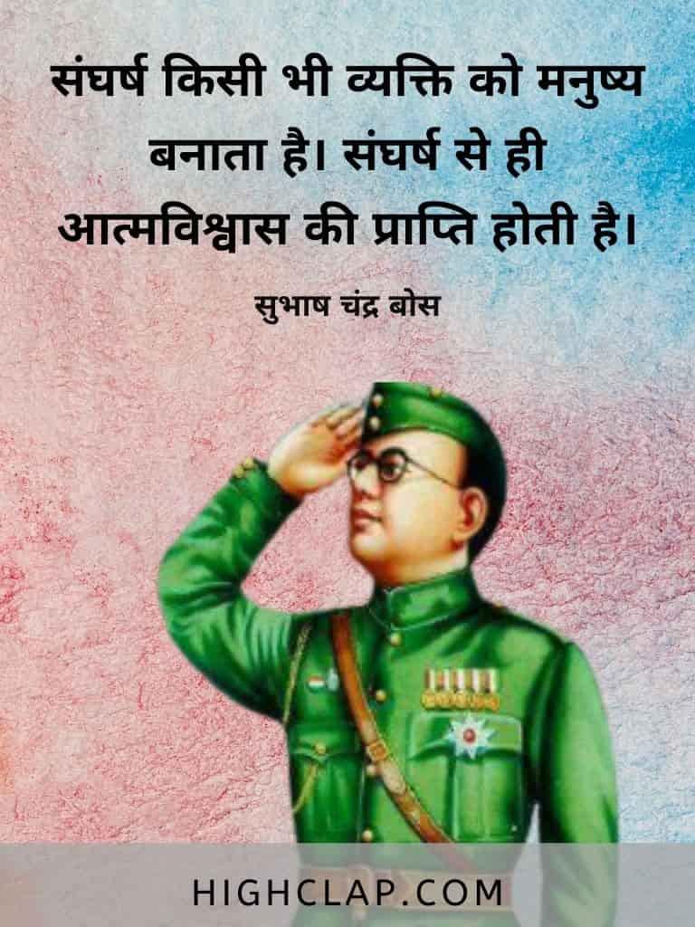 संघर्ष किसी भी व्यक्ति को मनुष्य बनाता है। संघर्ष से ही आत्मविश्वास की प्राप्ति होती है। - Subhash Chandra Bose Quote