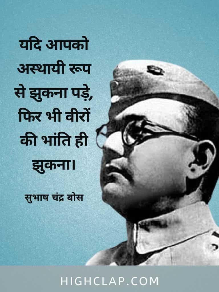 यदि आपको अस्थायी रूप से झुकना पड़े, फिर भी वीरों की भांति ही झुकना। - Subhash Chandra Bose Quote