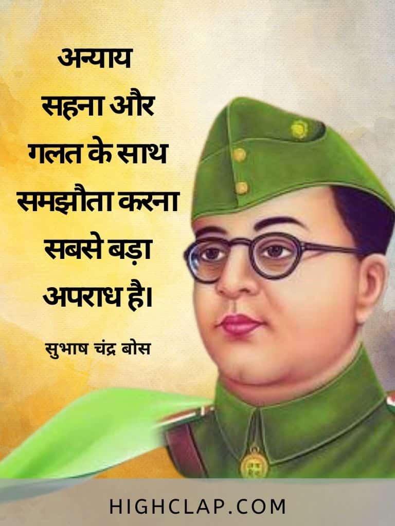अन्याय सहना और गलत के साथ समझौता करना सबसे बड़ा अपराध है। - Subhash Chandra Bose Quote