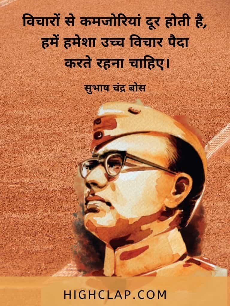विचारों से कमजोरियां दूर होती है, हमें हमेशा उच्च विचार पैदा करते रहना चाहिए। - Subhash Chandra Bose Quote