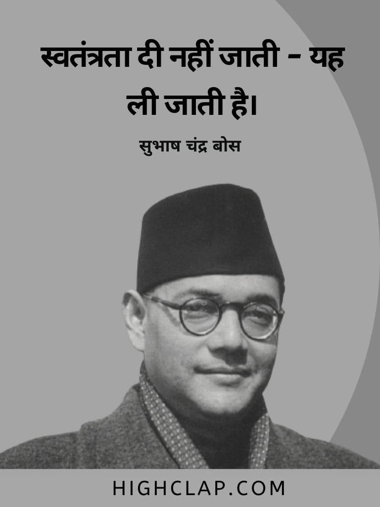 स्वतंत्रता दी नहीं जाती - यह ली जाती है। - Subhash Chandra Bose Quote