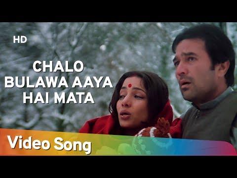 Chalo Bulawa Aaya Hai (चलो बुलावा आया है) Lyrics- Avtaar | Mahendra Kapoor, Asha Bhosle, Narendra Chanchal