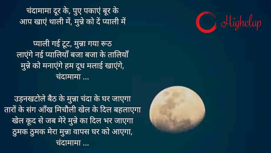 chanda mama balgeet poem highclap