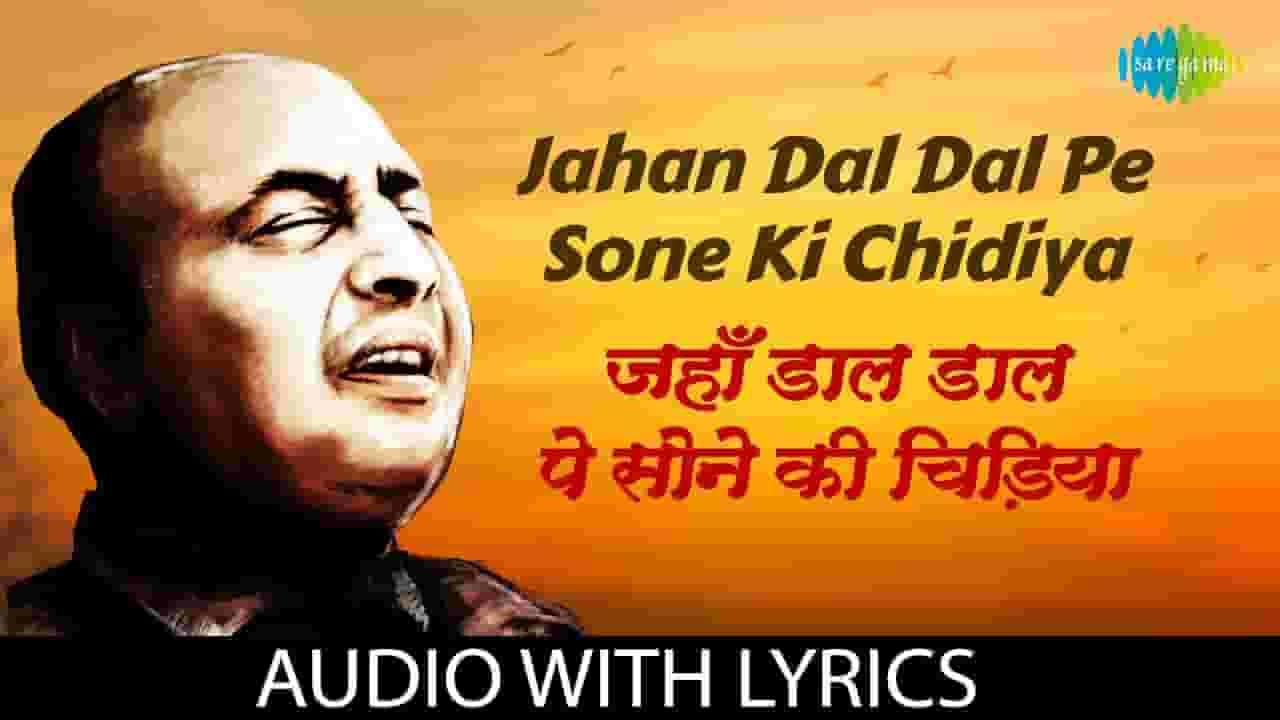 Jaha Daal Daal Par (जहाँ डाल-डाल पर) Lyrics- Sikander-E-Azam | Mohammed Rafi