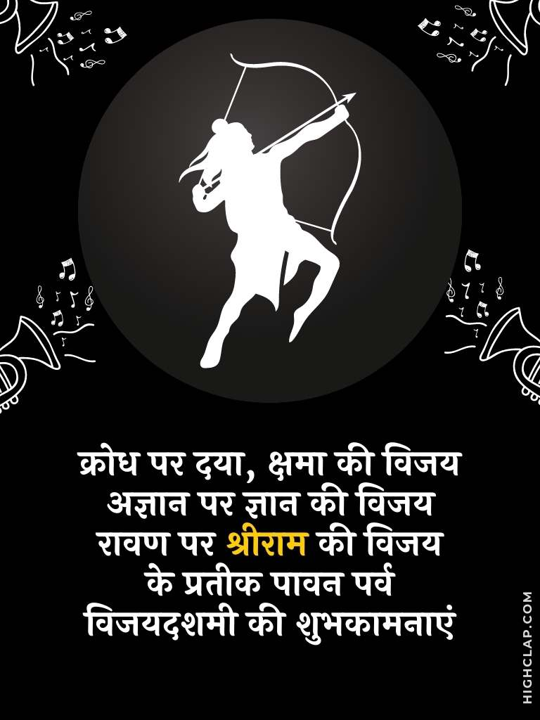 Dussehra Wishes In Hindi