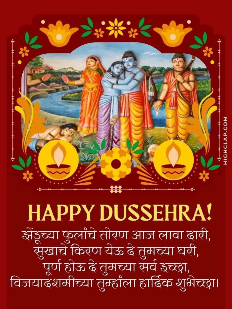 Dussehra Wishes In Marathi झेंडूच्या फुलांचे तोरण आज लावा दारी