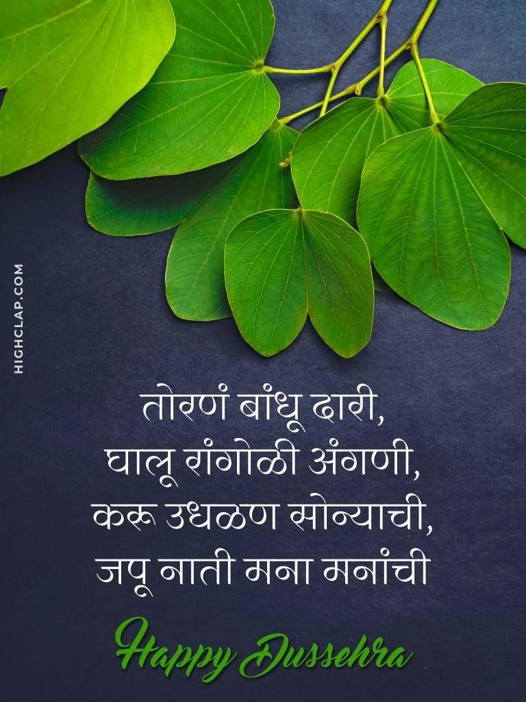 Dasara Wishes In Marathi
