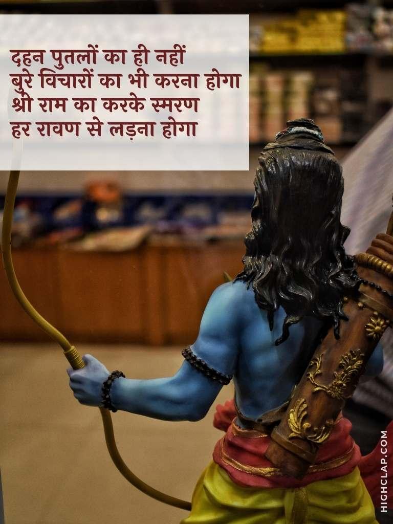 Dasara Wishes In Hindi