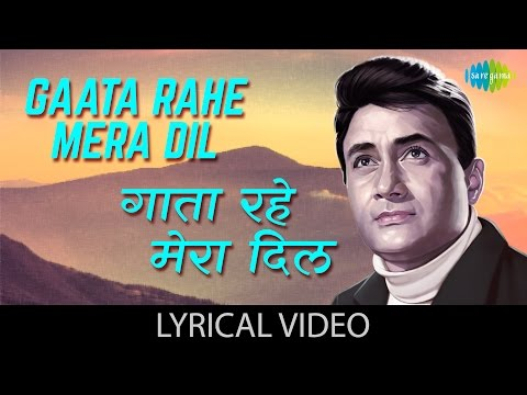 Gaata Rahe Mera Dil (गाता रहे मेरा दिल) Lyrics- Guide | Kishore Kumar, Lata Mangeshkar