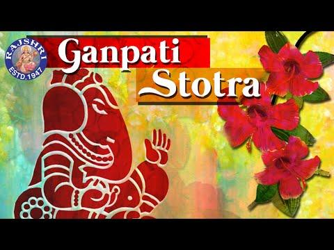 Shree Ganesh Stotra (श्री गणेश स्तोत्र) Lyrics- Ketan Patwardhan