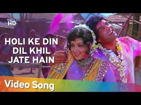 Holi Ke Din (होली के दिन) Lyrics- Sholay   Kishor Kumar, Lata Mangeshkar