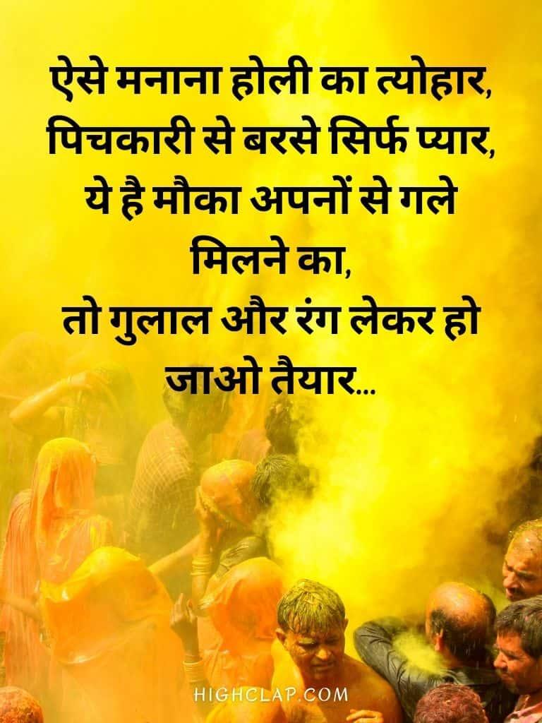 ऐसे मनाना होली का त्योहार,पिचकारी से बरसे सिर्फ प्यार,ये है मौका अपनों से गले मिलने का,तो गुलाल और रंग लेकर हो जाओ तैयार...-Holi Wishes In Hindi