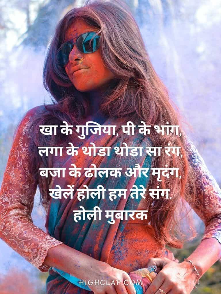 खा के गुजिया,पी के भंग,लगा के थोडा थोडा सा रंग,बजा के ढोलक और मृदंग,खेलें होली हम तेरे संग.होली मुबारक-Holi Special Shayari