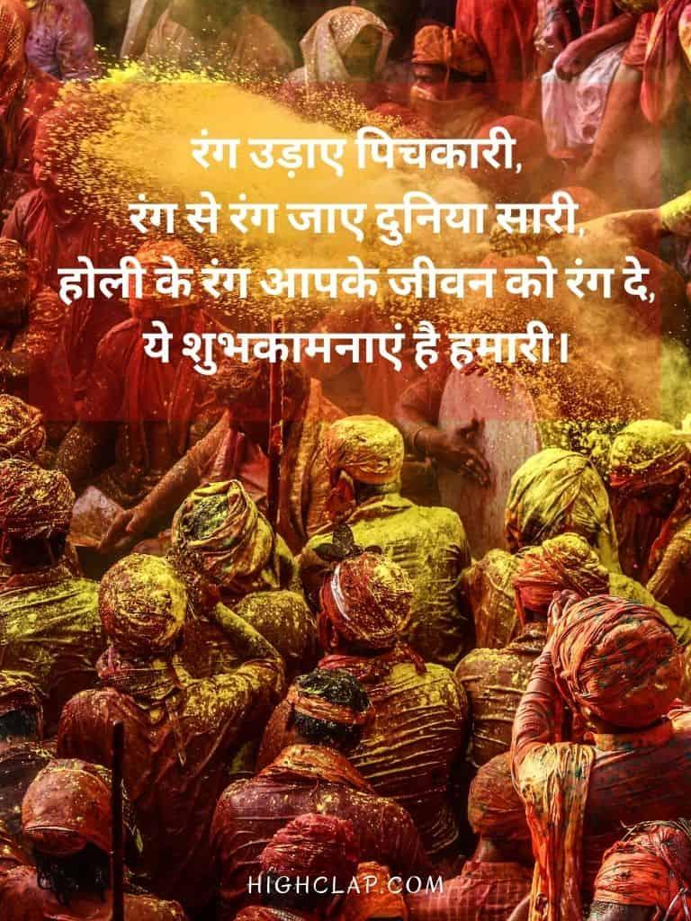 रंग उड़ाए पिचकारी,रंग से रंग जाए दुनिया सारी,होली के रंग आपके जीवन को रंग दे,ये शुभकामनाएं है हमारी।-Holi Special Shayari
