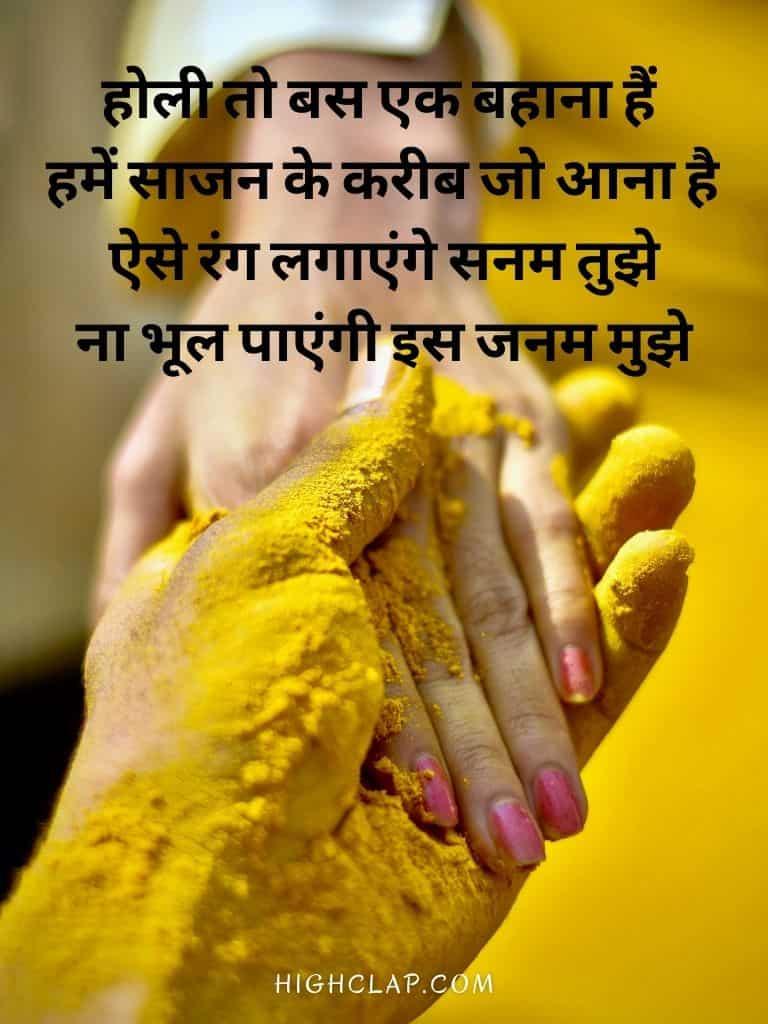 होली तो बस एक बहाना हैं,हमें साजन के करीब जो आना है,ऐसे रंग लगाएंगे सनम तुझे,ना भूल पाएंगी इस जनम मुझे-Holi Special Shayari