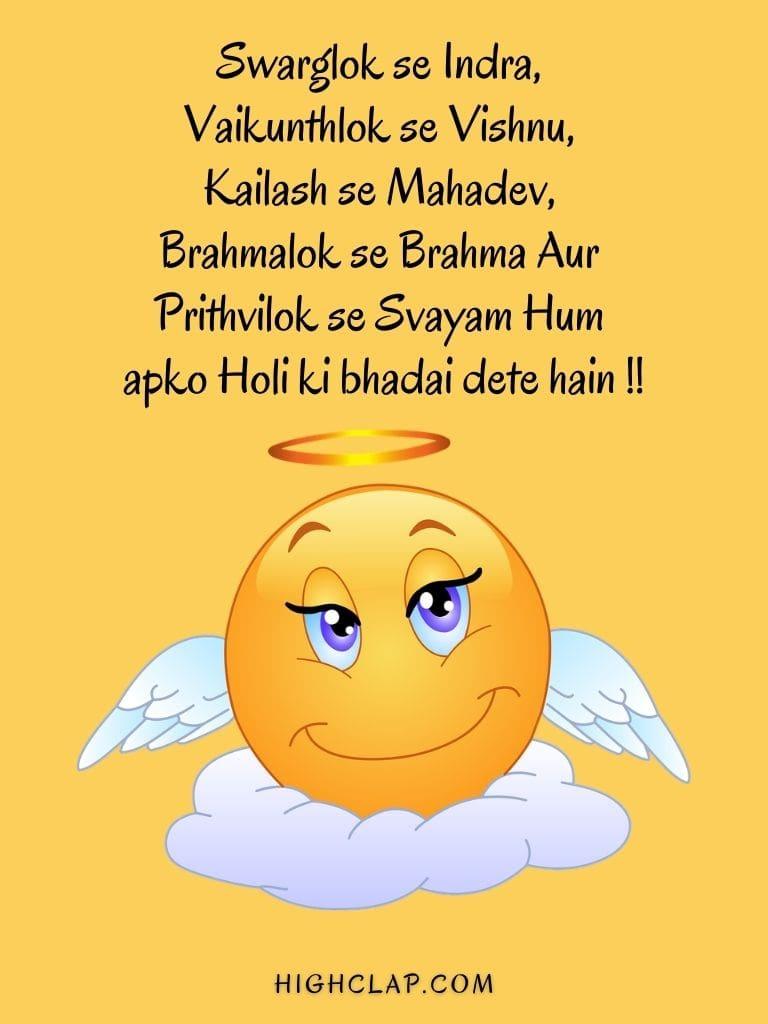 Swarglok se Indra, Vaikunthlok se Vishnu, Kailah se Mahadev, Brahmalok se Brahma Aur Prithvilok se svayam hum apko Holi ki bhadai dete hain! - Holi Quote Message