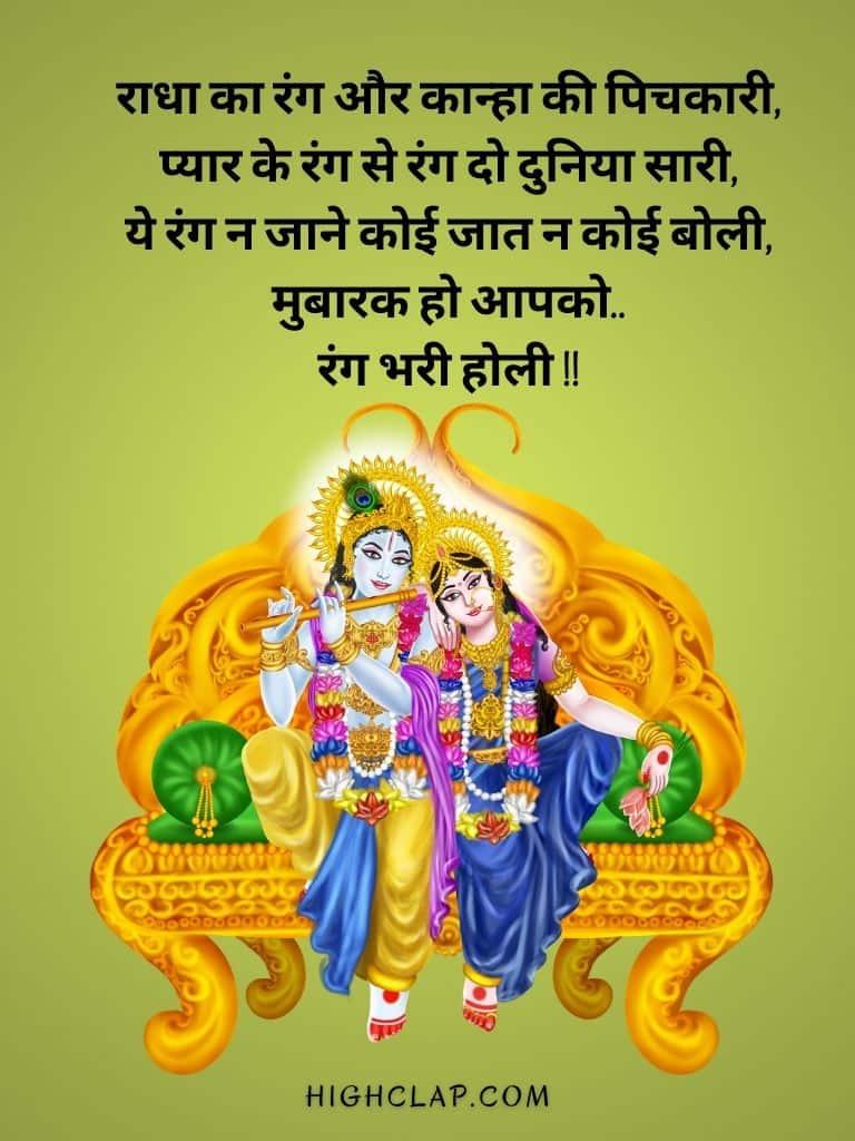 राधा का रंग और कान्हा की पिचकारी,प्यार के रंग से रंग दो दुनिया सारी,ये रंग न जाने कोई जात न कोई बोली,मुबारक हो आपको..रंग भरी होली !!-Holi Wishes In Hindi