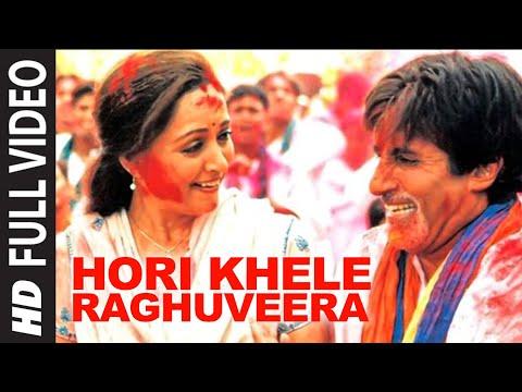Hori Khele Raghuveera (होरी खेले रघुवीरा) Lyrics- Baghban | Amitabh Bachchan, Alka Yagnik, Sukhwinder Singh, Udit Narayan