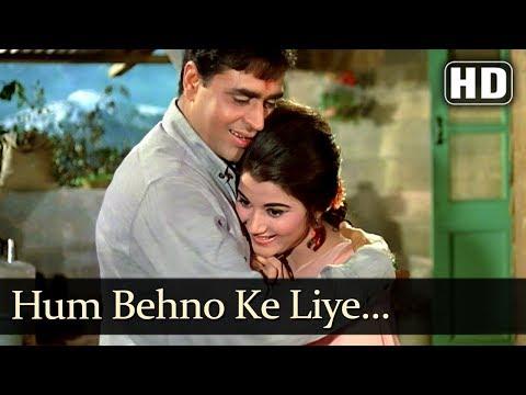 Hum Behno Ke Liye (हम बहनों के लिए) Lyrics- Anjaana | Lata Mangeshkar