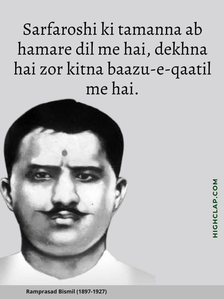Independence Day Quotes By Freedom Fighters Of India - Ramprasad Bismil