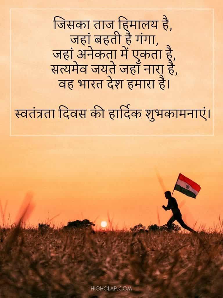 August Wishes And WhatsApp Status in Hindi