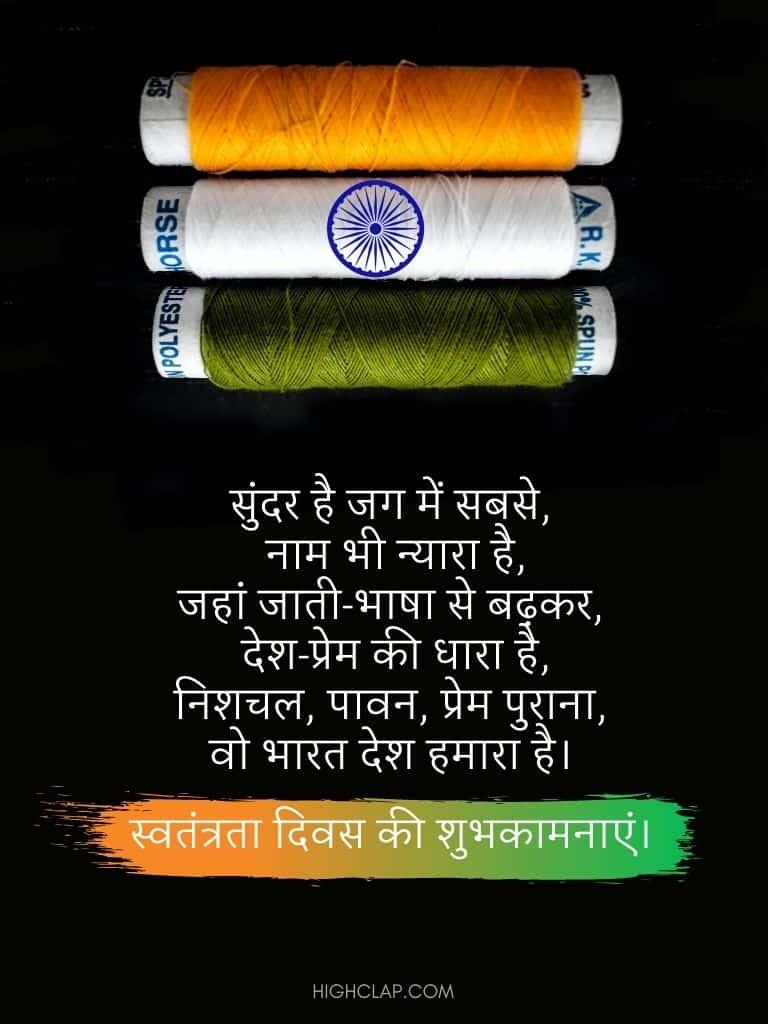 Independence Day Shayari & Poems In Hindi