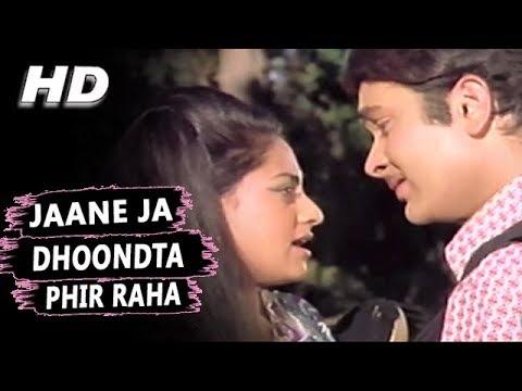 Jaane Jaan Dhoondta Fir Raha (जाने जां ढूंढता फिर रहा) Lyrics- Jawani Diwani   Kishore Kumar, Asha Bhosle