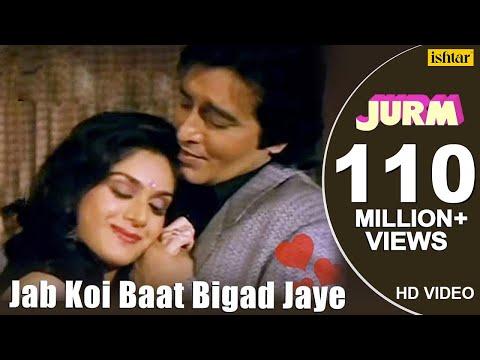 Jab Koi Baat Bigad Jaye (जब कोई बात बिगड़ जाये) Lyrics- Jurm | Kumar Sanu, Sadhana Sargam