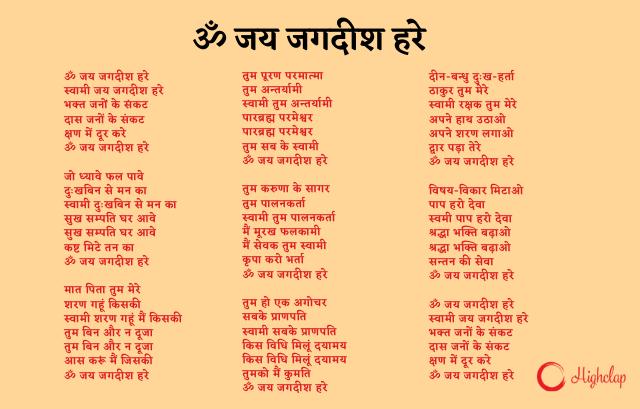 Om jai jagadish hare Aarti in hindi and english